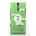 Nillkin Unique Hard Cases Skin Covers for Sony Ericsson LT26i Xperia S - Green