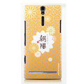 Nillkin Unique Hard Cases Skin Covers for Sony Ericsson LT26i Xperia S - Yellow