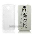 IMAK Relievo Painting Case Calligraphy Battery Cover for Samsung GALAXY S4 I9500 SIV - White
